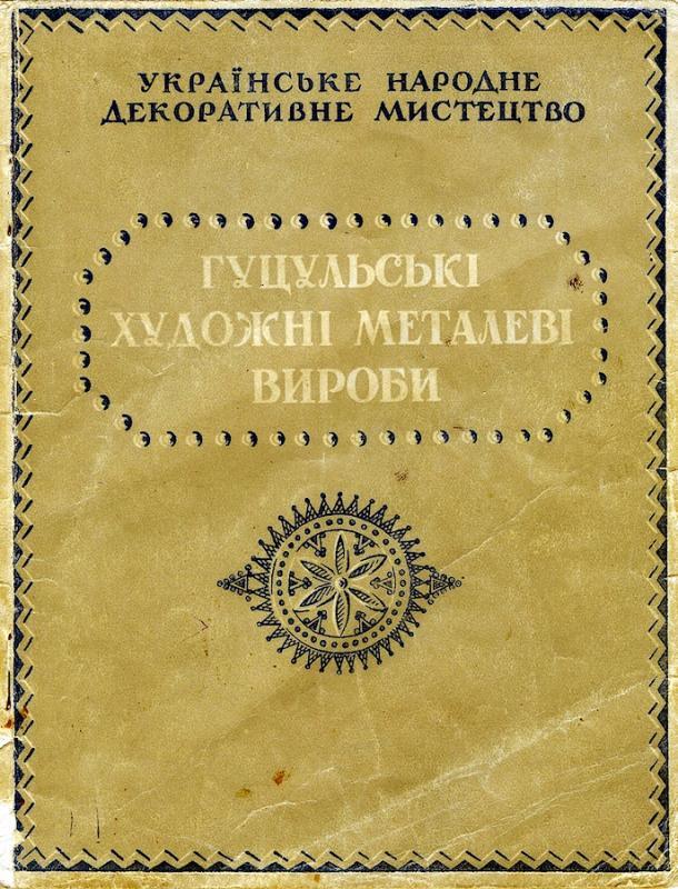 Гуцульські художні металеві вироби